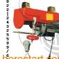 供应微型电动葫芦批发 微型电动葫芦零售