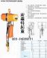 供应日本电动葫芦Y÷Y日本本土生产电动葫芦