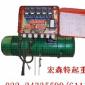 供应同步型电动葫芦 钢丝绳电动葫芦